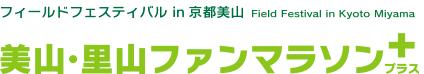 美山・里山ファンマラソン+プラス
