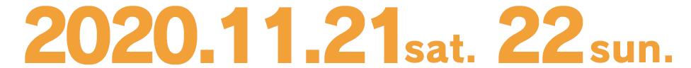 2020年11月21・22日(土日)